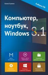 купить: Книга Компьютер, ноутбук, Windows 8.1