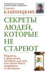 купить: Книга Секреты людей, которые не стареют