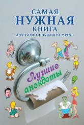 buy: Book Самая нужная книга для самого нужного места. Лучшие анекдоты (Книга на веревочке)