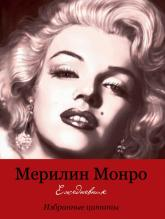 """купить: Ежедневник Ежедневник """"Marilyne"""" (бордовый)"""