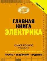 купить: Книга Главная книга электрика