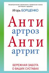 купить: Книга АнтиАртроз, АнтиАртрит