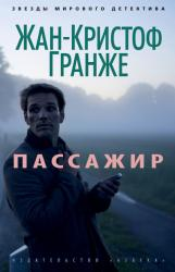 buy: Book Пассажир