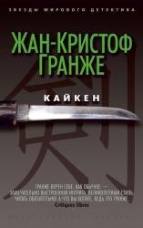 buy: Book Кайкен