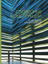 купить: Книга Словесные конструкции. 35 великих архитекторов мира
