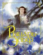 купити: Книга Рыцарь-эльф. Шотландская легенда