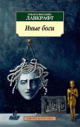 купить: Книга Иные боги