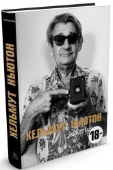 buy: Book Хельмут Ньютон. Автобиография