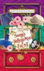 купити: Книга Загадка невидимого гостя