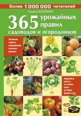 купить: Книга 365 урожайных правил садоводов и огородников