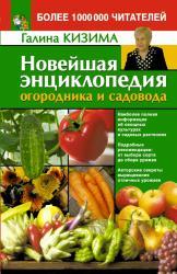 купить: Книга Новейшая энциклопедия огородника и садовода