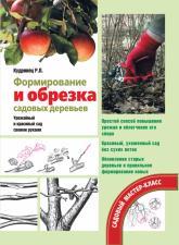 купить: Книга Формирование и обрезка садовых деревьев