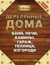 купить: Книга Деревянные дома, бани, печи, камины, гараж, теплица, изгороди