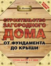 купить: Книга Строительство загородного дома от фундамента до крыши