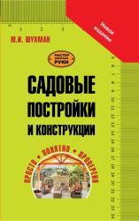 купить: Книга Садовые постройки и конструкции