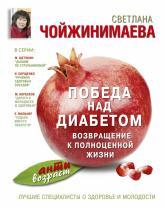 купить: Книга Победа над диабетом