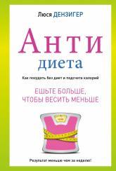 купить: Книга Антидиета