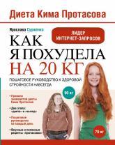 купить: Книга Диета Кима Протасова. Как я похудела на 20 кг