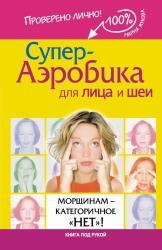 купить: Книга Супер-аэробика для лица и шеи. Морщинам - категор
