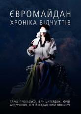 купити: Книга Євромайдан. Хроніка відчуттів
