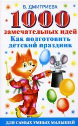 купить: Книга 1000 замечательных идей, как подготовить детский праздник