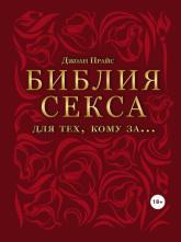 купить: Книга Библия секса для тех, кому за…