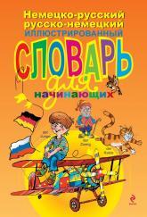 buy: Dictionary Немецко-русский русско-немецкий иллюстрированный словарь для начинающих