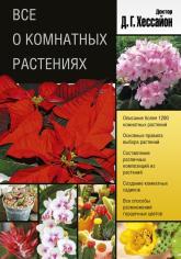 купить: Книга Все о комнатных растениях