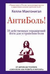 купить: Книга Антиболь! 10 действенных упражнений йоги для устранения боли