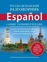 buy: Phrasebook Русско-испанский разговорник