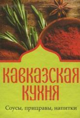 купити: Книга Книжка-магнит Кавказская кухня Соусы приправы напи