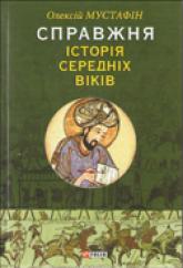 buy: Book Справжня iсторiя середніх віків