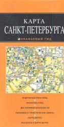 купить: Карта Санкт-Петербург. Оранжевый гид. Карта