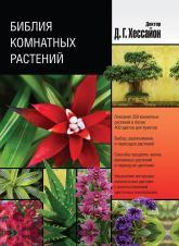 купить: Книга Библия комнатных растений