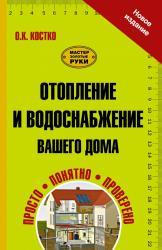 купить: Книга Отопление и водоснабжение вашего дома