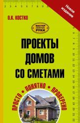 купить: Книга Проекты домов со сметами
