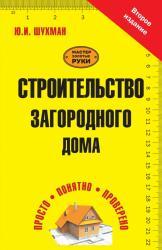 купить: Книга Строительство загородного дома