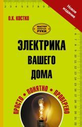 купить: Книга Электрика вашего дома