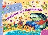 купити: Книга Сказки для малышей