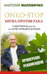 купить: Книга ONKO-STOP. Битва против рака. Самоучитель для тех, кто хочет победить болезнь