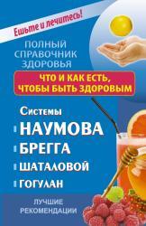 купить: Книга Что и как есть,чтобы быть здоровым.Системы Наумова, Брегга, Шаталовой, Гогулан Лучшие рекомендации