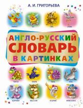 buy: Dictionary Англо-русский словарь в картинках