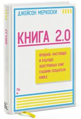 купить: Книга Книга 2.0. Прошлое, настоящее и будущее электронных книг глазами создателя Kindle