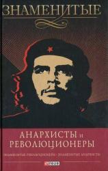 buy: Book Знаменитые анархисты и революционеры