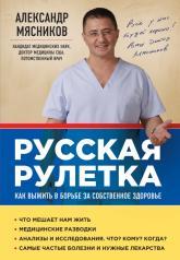 купить: Книга Русская рулетка. Как выжить в борьбе за собственное здоровье