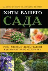 купить: Книга Хиты вашего сада. Розы, хвойные, лианы, газоны, красивоцветущие кустарники