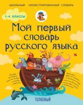 купить: Словарь Мой первый толковый словарь русского языка