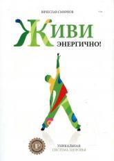 купить: Книга Живи Энергично! Система здоровья Вячеслава Смирнова