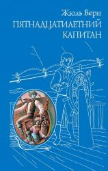 купить: Книга Пятнадцатилетний капитан