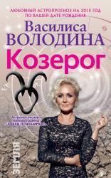 купить: Книга Козерог. Любовный астропрогноз на 2015 год